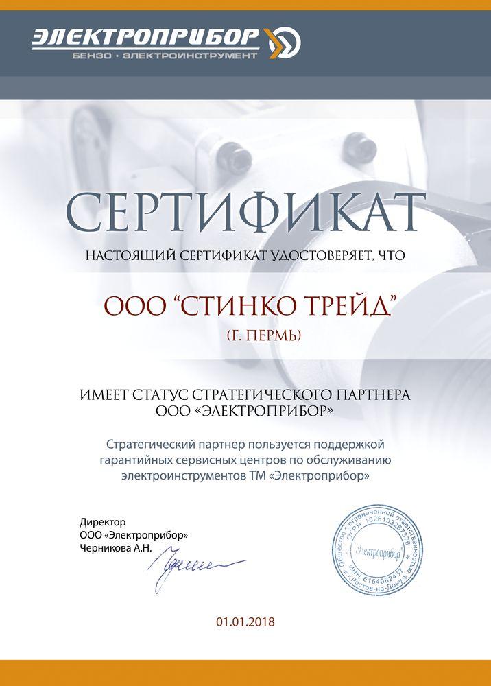 ec3a3250646 СТИНКО - оптовые поставки бензо- и электроинструмента в России и СНГ ...